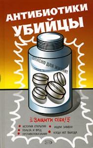 антибиотики, альтернатива, лечение без атибиотиков