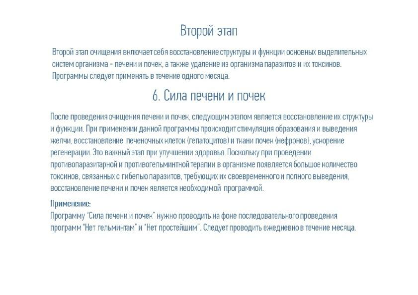 Рамиля 3.07.2014_cr (2)_15