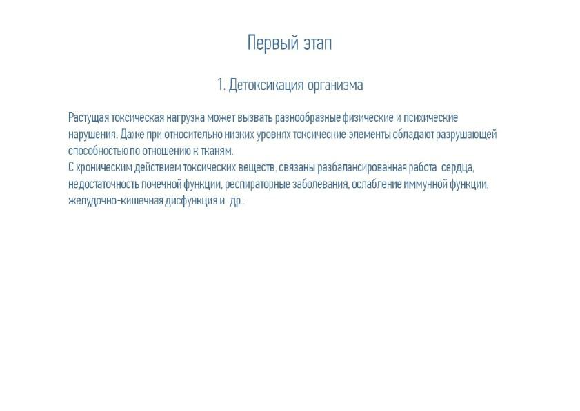 Рамиля 3.07.2014_cr (2)_7