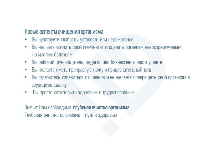 Рамиля 21.08.2014 (здоровье взять за основу(16))_cr_1
