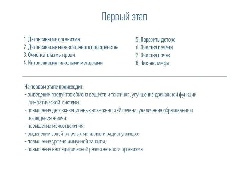Рамиля 21.08.2014 (здоровье взять за основу)(19)_cr_1