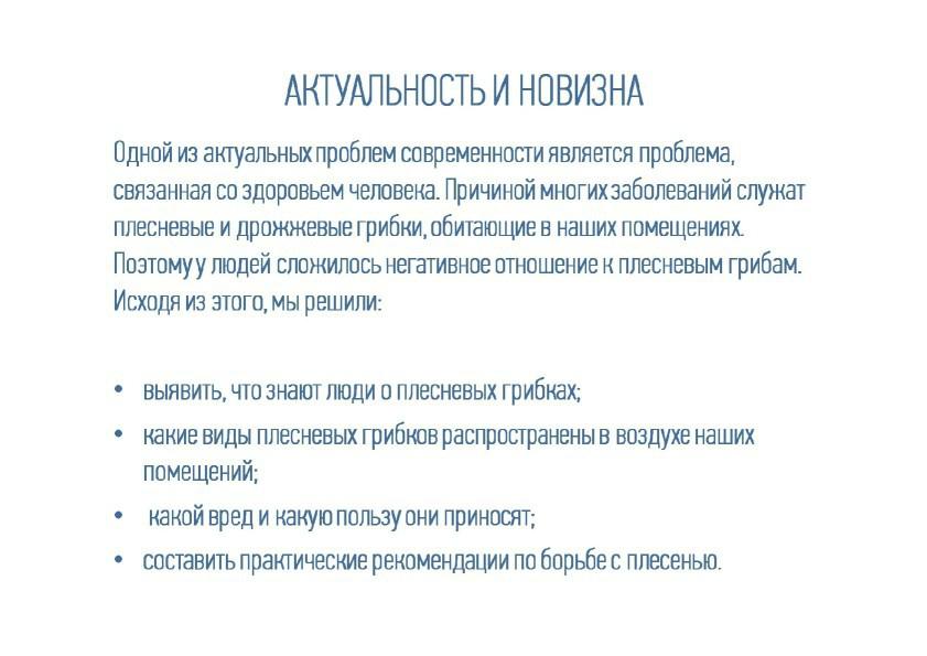 Презентация грибки_нередактируемая_33_6