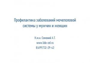 Семений 16 09 14_cr_1
