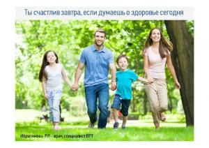 16.10_Рамиля_kr__new_1