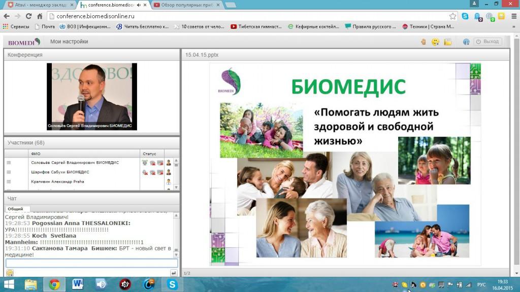 conference.biomedisonline.ru - Google Chrome
