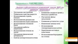 Первые шаги использования приборов БИОМЕДИС. Л. Богонатова