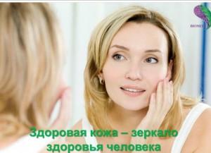 здоровая кожа-зеркало здоровья человека