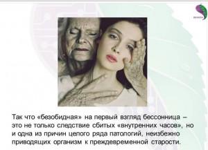 биоритмы и старость