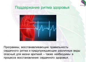 действие программы Здоровое сердце