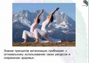 Природная система восстановления здоровья