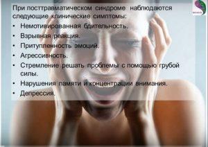 Посттравматическая Коррекция_