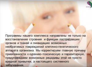 korrekciya-privychki-k-kureniyu