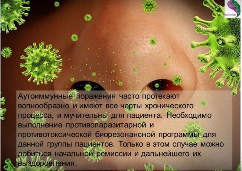 аутоиммунные заболевания и биорезонанс
