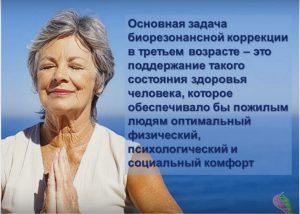 Коррекция здоровья пожилых людей