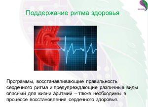 коррекция ритма сердца