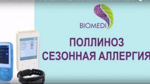 Поллиноз. Как  помочь приборами Биомедис.