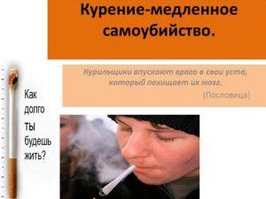 Курение медленное самоубийство