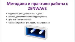 О технологиях прибора ZENWAVE на видео