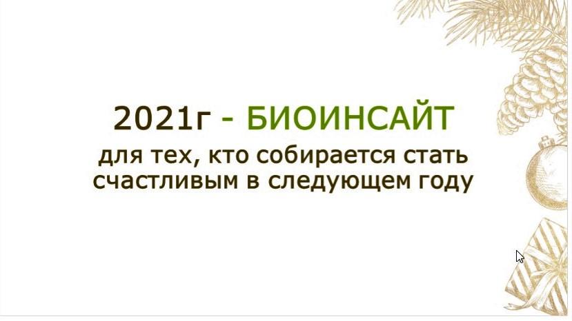 новинки 2021 от Биомедис