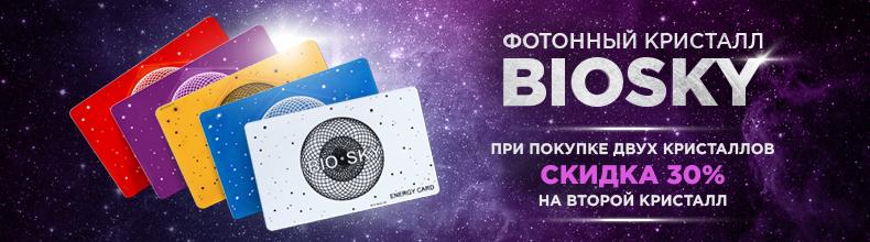 акция BioSky