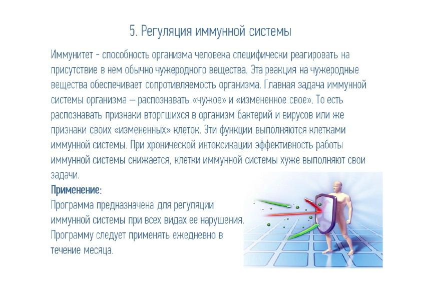 Рамиля 3.07.2014_cr (2)_13