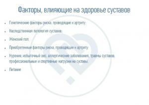 29.01.2015_Суставы и их значение_1(1)