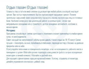 презентация зрение 22 (1).01.2015_cr_32