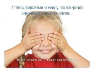 презентация зрение 22 (1).01.2015_cr_4