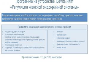 Женское здоровье 04 (1).02.2015_cr_31