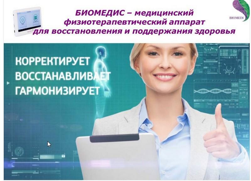 приборы Биомедис