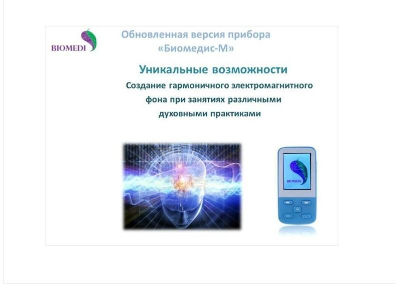 биомедис М