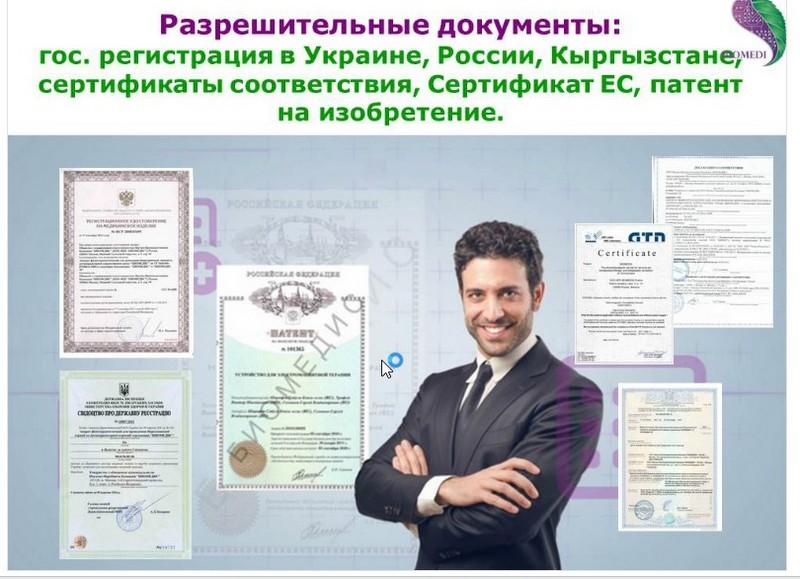 сертификаты Биомедис