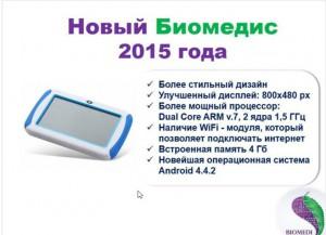 conference.biomedisonline.ru 3- Microsoft Edge