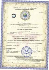 certificate_management_kacestva_rus_320