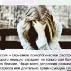 Как справиться с депрессией без лекарств