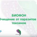 Очищение от паразитов и токсинов прибором Биофон.