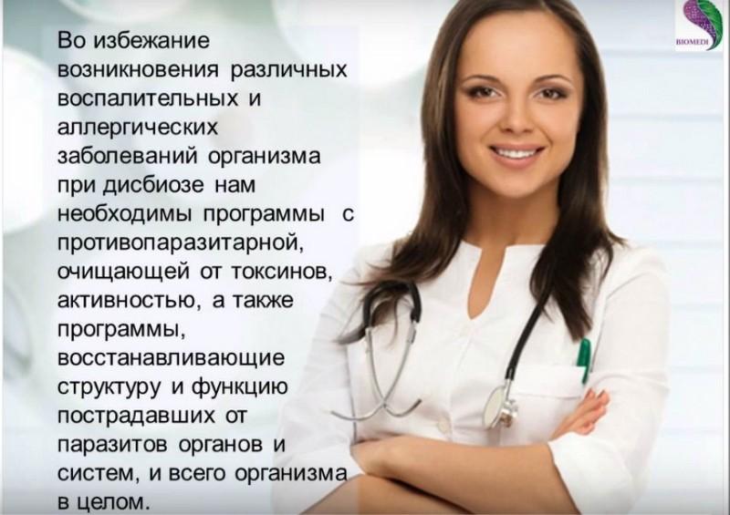 Биофон Коррекция общего дисбиоза