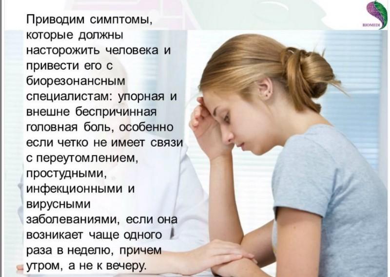 лечение головных болей амитриптилином