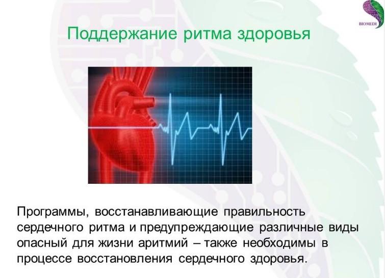 Коррекция сердечного ритма