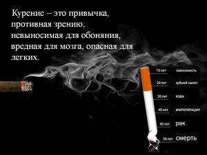 курение -медленное самоубийство