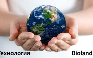 Bioland в гармонии с биоритмами Земли