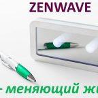 ZENWAVE – меняющий жизнь